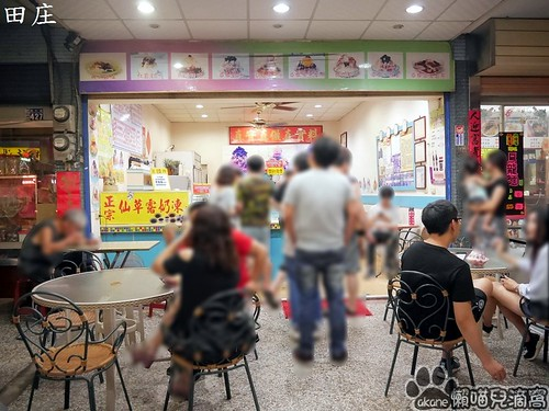 田庄桑椹冰店