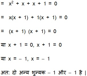 NCERT Maths Textbook For Class 10 Solutions Hindi Medium Chapter 2 Polynomial 2.3 35