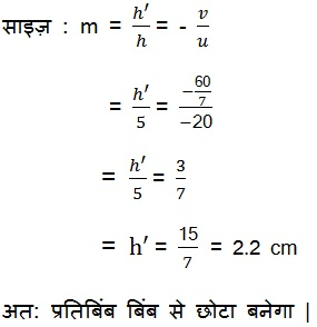 NCERT Solutions for Class 10 Science Chapter 10 Light Reflection and Refraction (Hindi Medium) 20