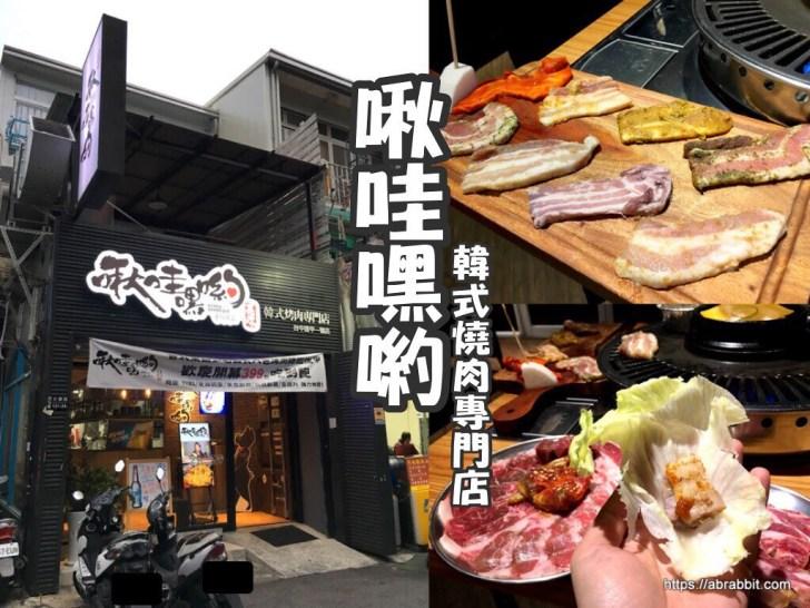 40636871095 5da07b83a4 b - 台中韓式燒烤吃到飽|啾哇嘿喲-限時90分鐘,逢甲美食