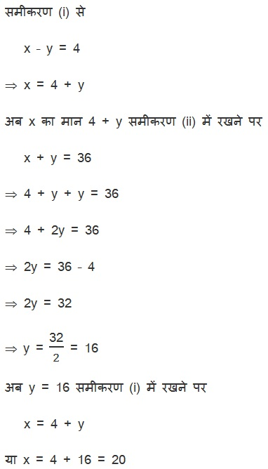 NCERT Solutions For Class 10 Maths PDF Pairs of Linear Equations in Two Variables (Hindi Medium) 3.2 24