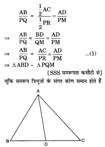 UP Board Solutions for Class 10 Maths Chapter 6 page 153 14.1