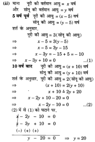 UP Board Solutions for Class 10 Maths Chapter 3 page 63 2.2