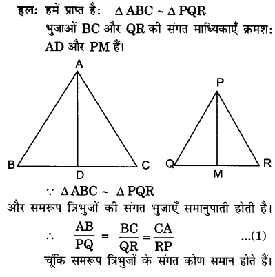 UP Board Solutions for Class 10 Maths Chapter 6 page 153 16