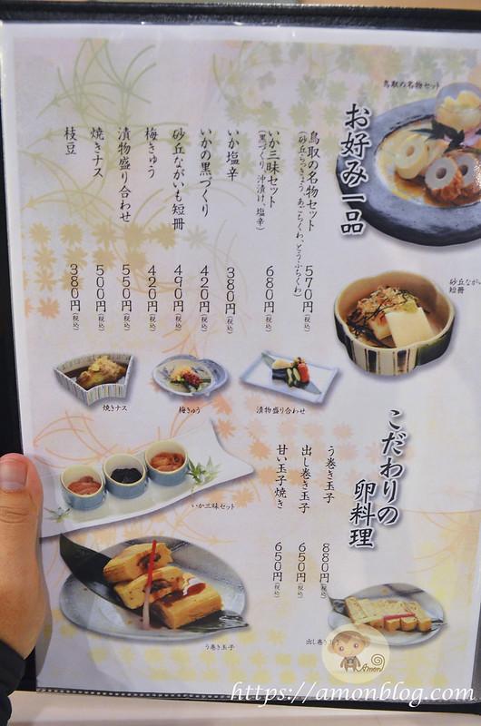 鳥取太平樂-11