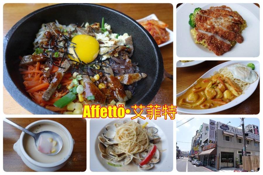 Affettö,IG花牆,下午茶,平價異國料理,打卡景點,星月橋,桃園美食,艾菲特,龜山美食 @VIVIYU小世界