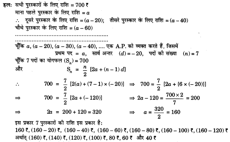 UP Board Solutions for Class 10 Maths Chapter 5 page 124 16