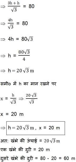 NCERT Solutions For Class 10 Maths Some Applications of Trigonometry (Hindi Medium) 9.1 21