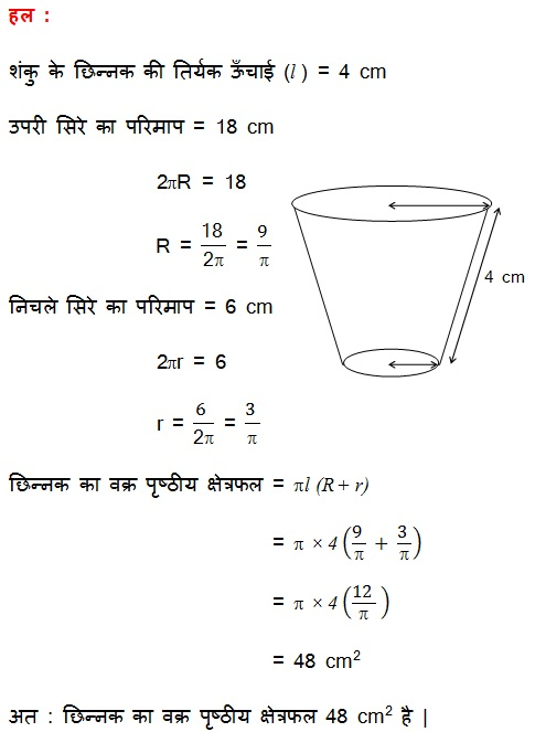 NCERT Books For Class 10 Maths Solutions Hindi Medium Surface Areas and Volumes 13.1 52