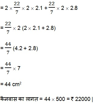 NCERT Solutions For Class 10 Maths Surface Areas and Volumes PDF 13.1 15