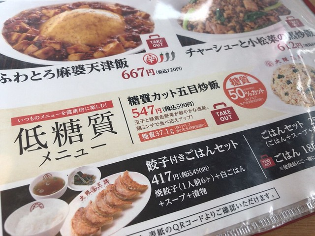 大阪王将 糖質カット五目炒飯