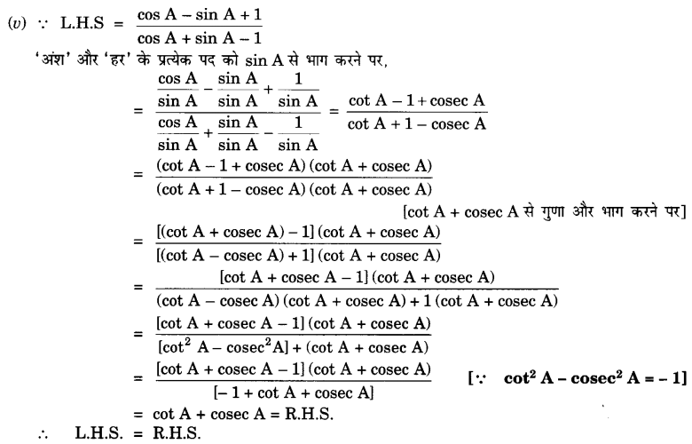 UP Board Solutions for Class 10 Maths Chapter 8 Introduction to Trigonometry page 213 5.4