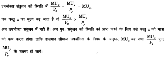 NCERT Solutions for Class 12 Microeconomics Chapter 2 Theory of Consumer Behavior (Hindi Medium) saq 6