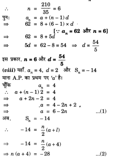 UP Board Solutions for Class 10 Maths Chapter 5 page 124 3.5