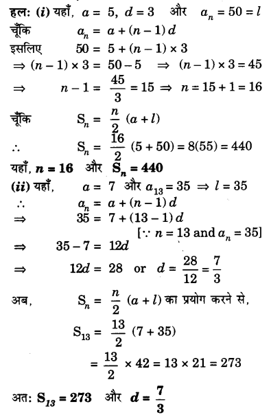 UP Board Solutions for Class 10 Maths Chapter 5 page 124 3