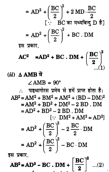 UP Board Solutions for Class 10 Maths Chapter 6 page 166 5.1