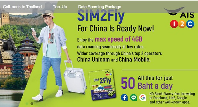 SIM2Fly china