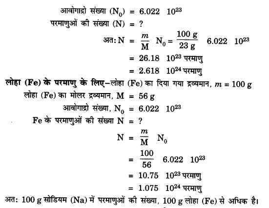 NCERT Solutions for Class 9 Science Chapter 3 (Hindi Medium) 6