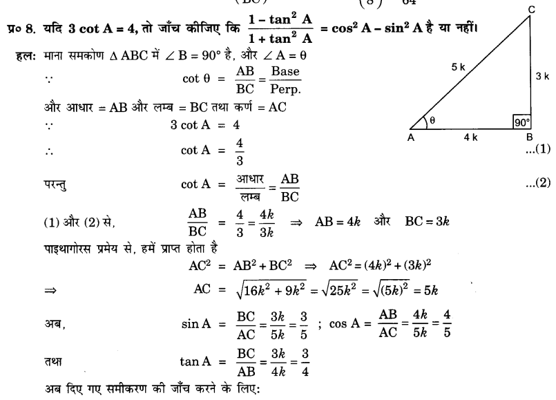 UP Board Solutions for Class 10 Maths Chapter 8 Introduction to Trigonometry page 200 8