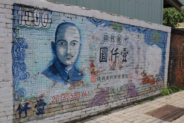永康復興老兵文化園區 (24)