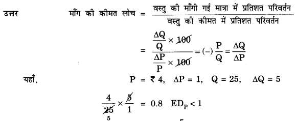 NCERT Solutions for Class 12 Microeconomics Chapter 2 Theory of Consumer Behavior (Hindi Medium) 22