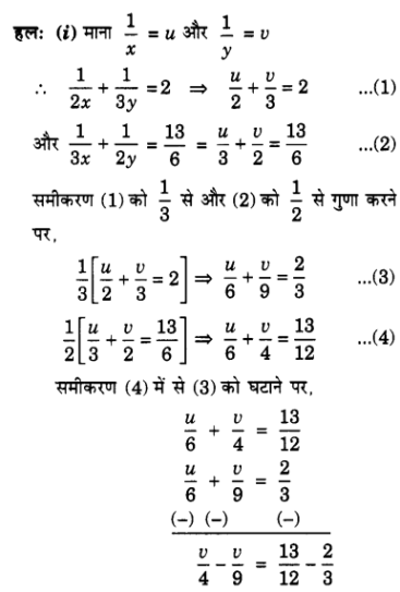UP Board Solutions for Class 10 Maths Chapter 3 page 74 1.1