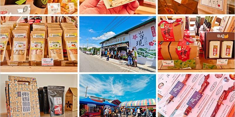 苗栗卓蘭鎮美食 | 山守現彩虹之城直賣所,假日旅遊好去處。結合當地特有農特品、好吃美食、手作藝品,還能品嚐現冲無毒咖啡哦。