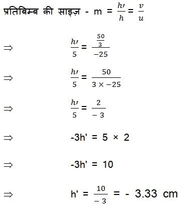 NCERT Solutions for Class 10 Science Chapter 10 Light Reflection and Refraction (Hindi Medium) 14