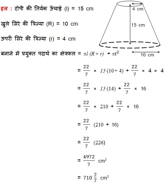 NCERT Maths Textbook Solutions For Class 10 Hindi Medium Surface Areas and Volumes 13.1 53