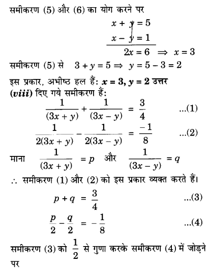 NCERT Solutions for class 10 Maths Chapter 3 Exercise 3.5 in English