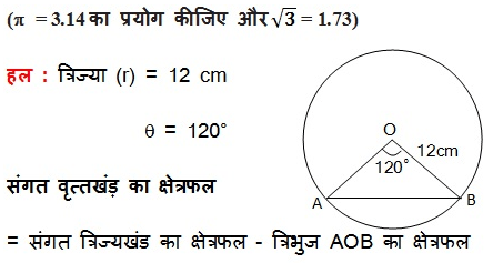 NCERT Solutions For Class 10 Maths Areas Related to Circles PDF 20