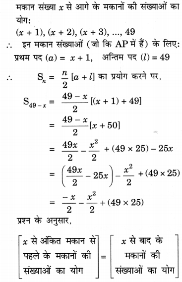 UP Board Solutions for Class 10 Maths Chapter 5 page 127 4.1