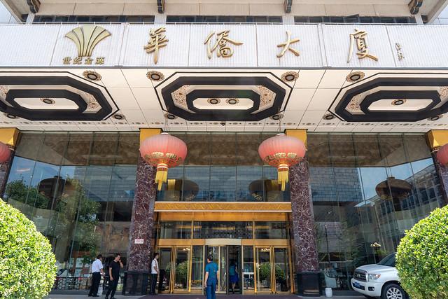 Prime Hotel Wangfujing 華僑大廈