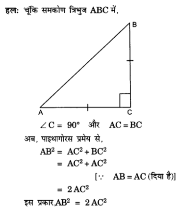 UP Board Solutions for Class 10 Maths Chapter 6 page 164 4