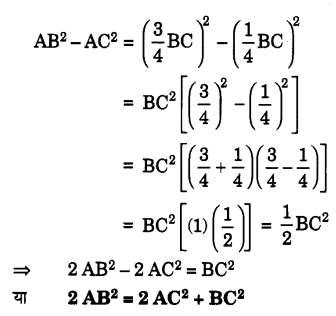 UP Board Solutions for Class 10 Maths Chapter 6 page 164 14.1