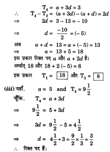 UP Board Solutions for Class 10 Maths Chapter 5 page 116 3.2
