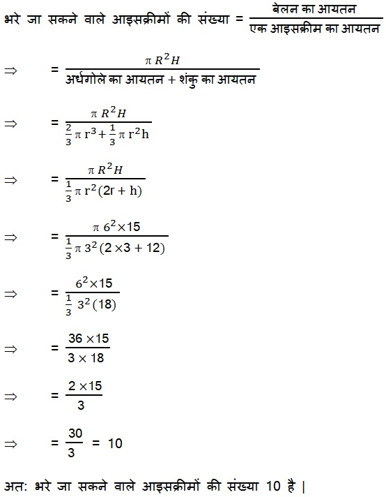 Solutions For Maths NCERT Class 10 Hindi Medium Surface Areas and Volumes 46