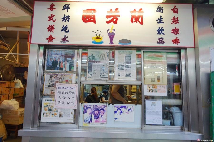 中環站六十多年老字號,老字號茶餐廳,蔥油雞扒撈丁,蘭芳園,金牌豬扒包,香港必吃,香港美食 @VIVIYU小世界