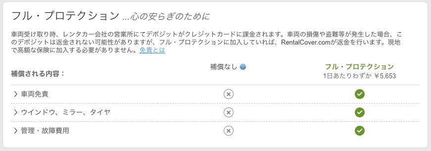 Rentalcars_com2