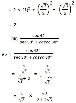NCERT Maths Textbook Solutions For Class 10 Hindi Medium 8.1 13