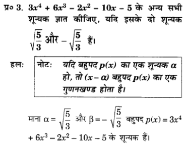 UP Board Solutions for Class 10 Maths Chapter 2 page 39 3