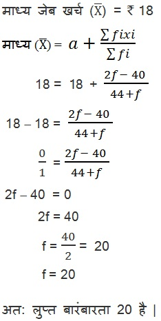 Solutions For Maths NCERT Class 10 Hindi Medium Statistics 14.1 9