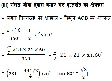 NCERT Solutions For Class 10 Maths PDF Free Hindi Medium Areas Related to Circles 15