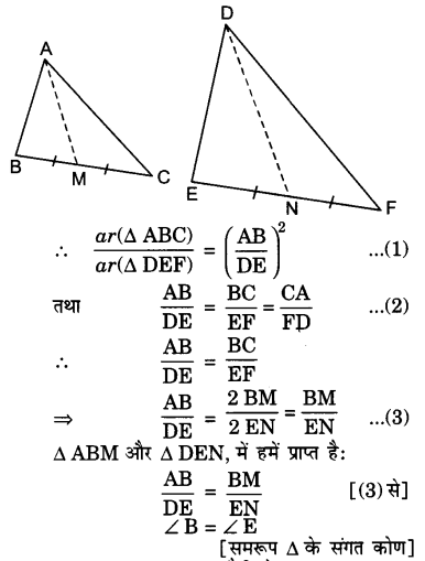 UP Board Solutions for Class 10 Maths Chapter 6 page 158 6