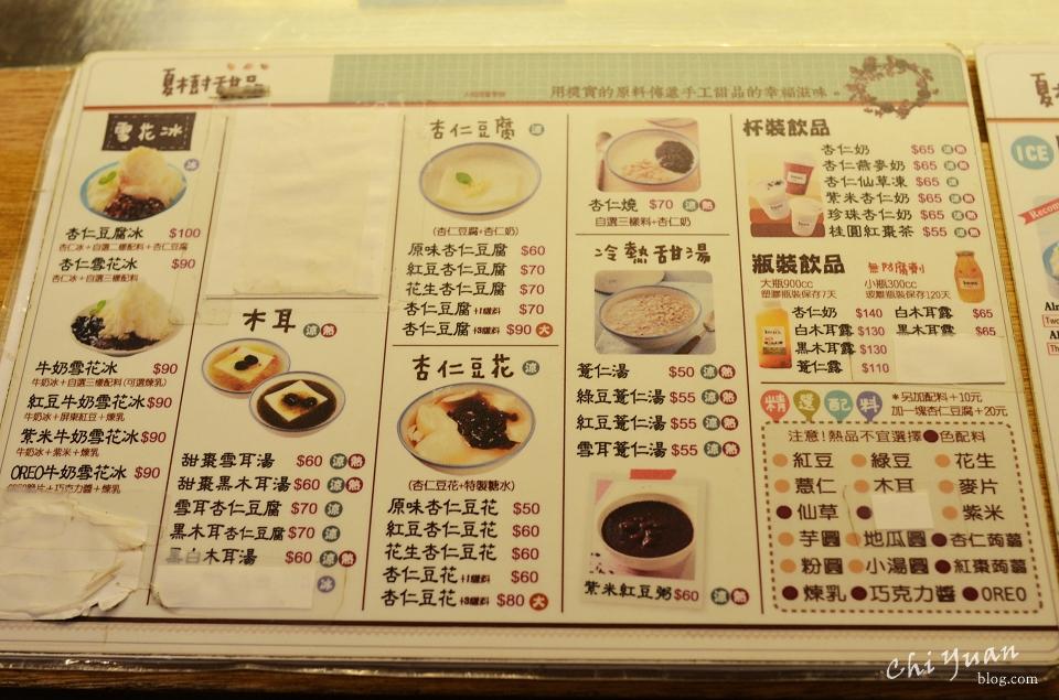 夏樹甜品05.JPG