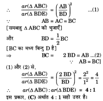 UP Board Solutions for Class 10 Maths Chapter 6 page 158 8.1