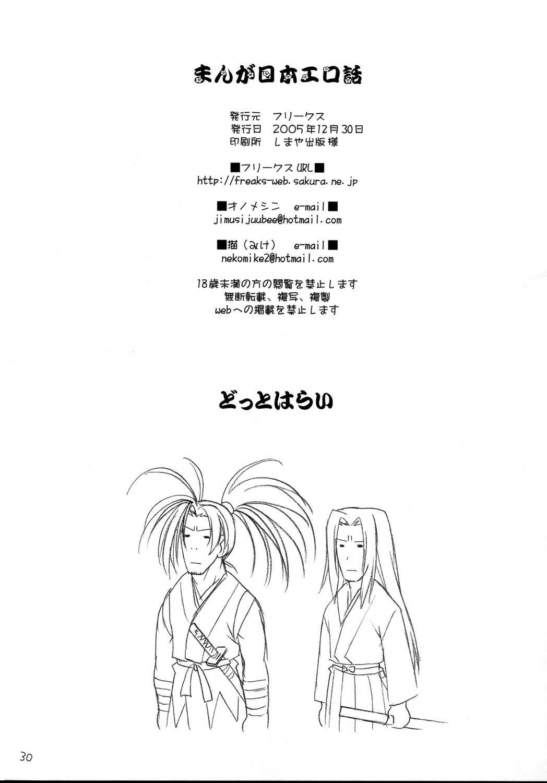 Hình ảnh  trong bài viết Nippon Ero Banashi
