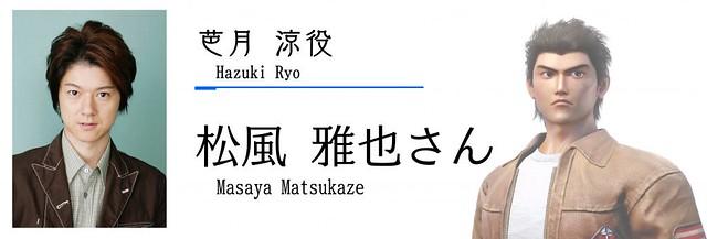 01_Masaya_Matsukaze_JE-1024x347