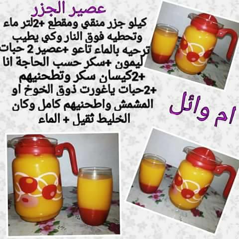 عصير الجزر  عصير الجزر 41839570912 f25beb07f5