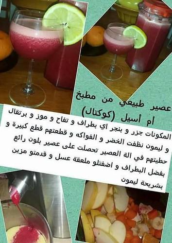عصير كوكتال طبيعي ام اسيل-022  عصير كوكتال طبيعي ام اسيل-022 41165808534 f6d3510a7d